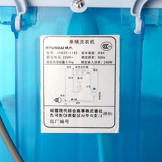 首页 家电/足浴/保健 生活电器 迷你洗衣机 韩国现代洗脱两用迷你洗衣
