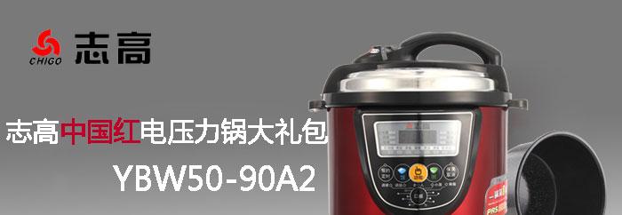 【志高中国红电压力锅大礼包】报价