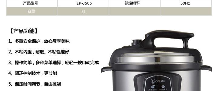 【东菱电压力锅ep-j505